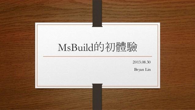 MsBuild的初體驗 2013.08.30 Bryan Lin