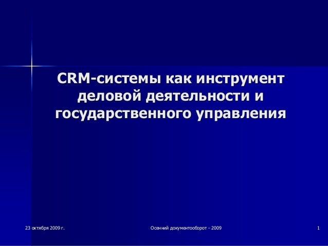 Microsoft - CRM-системы как инструмент деловой деятельности и государственного управления
