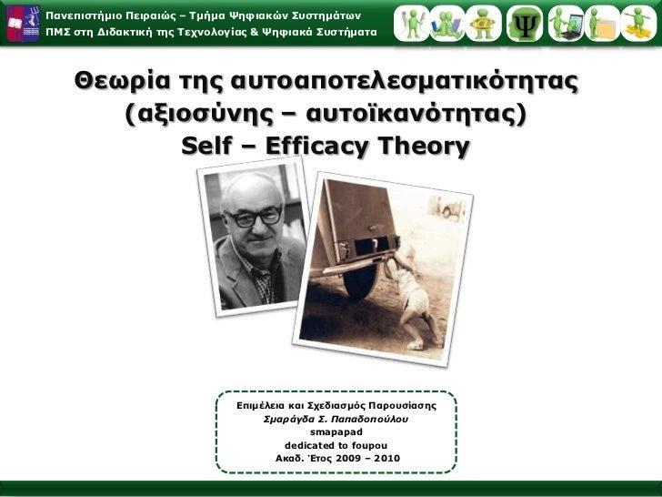 Θεωρία της αυτοαποτελεσματικότητας (αξιοσύνης – αυτοϊκανότητας)Self – Efficacy Theory<br />Επιμέλεια και Σχεδιασμός Παρουσ...