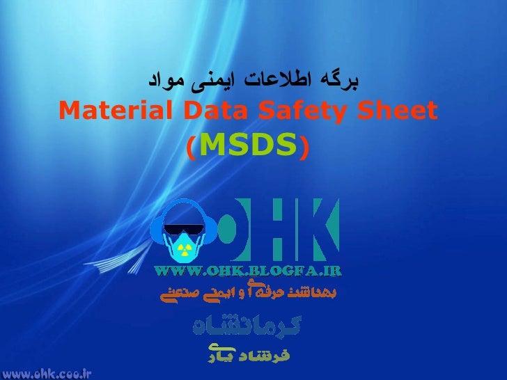 برگه اطلاعات ایمنی مواد Material Data Safety Sheet ( MSDS )