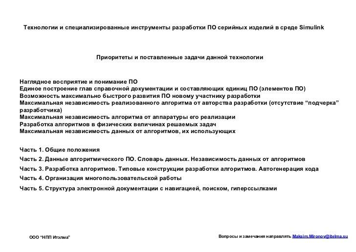 Технологии и специализированные инструменты разработки ПО серийных изделий в среде Simulink                       Приорите...