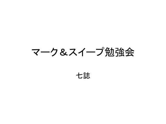 マーク&スイープ勉強会 七誌