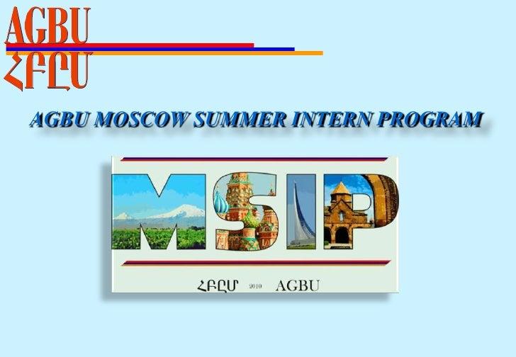 AGBU MOSCOW SUMMER INTERN PROGRAM<br />