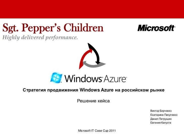 Стратегия продвижения Windows Azure на российском рынке                     Решение кейса                                 ...