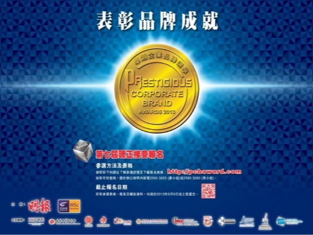 eCMO Conference - Prestigious Corporate Brand Awards 2013