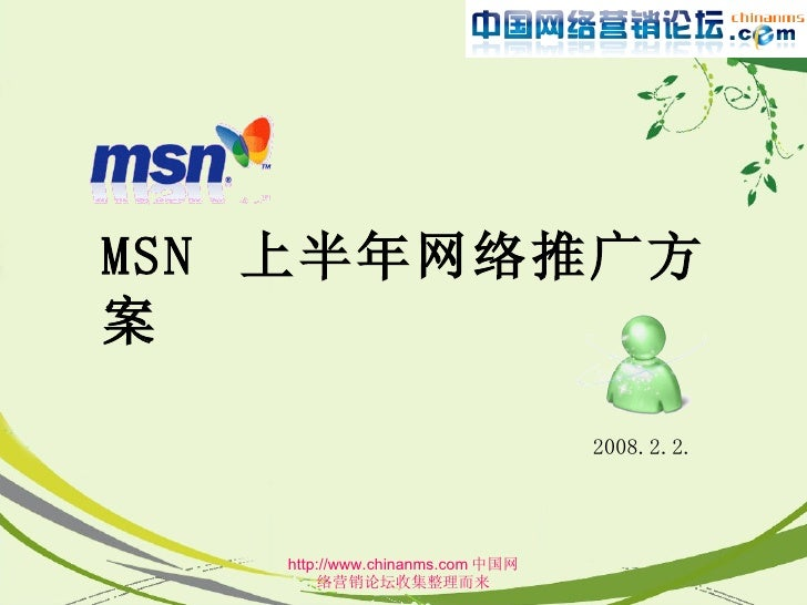 Msn+上半年推广方案