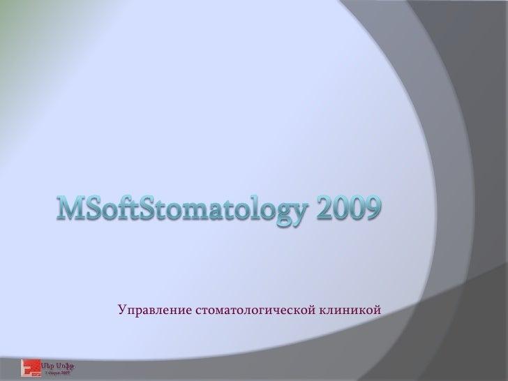 www.mersoft.am Msoftstomatology 2009 Ատամնաբուժական գործի կառավարում Стоматология