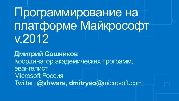 CodeFest 2012. Сошников Д. — Разработка мобильных приложений на платформе Microsoft