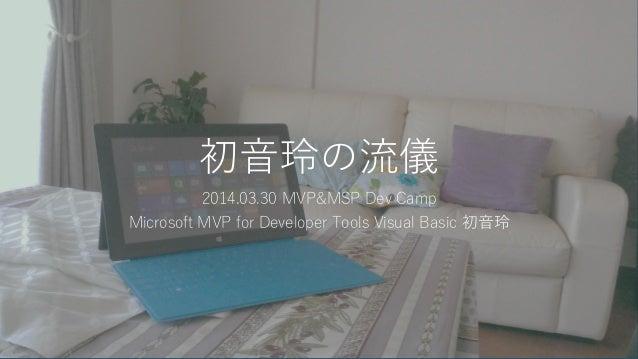 初音玲の流儀 2014.03.30 MVP&MSP Dev Camp Microsoft MVP for Developer Tools Visual Basic 初音玲