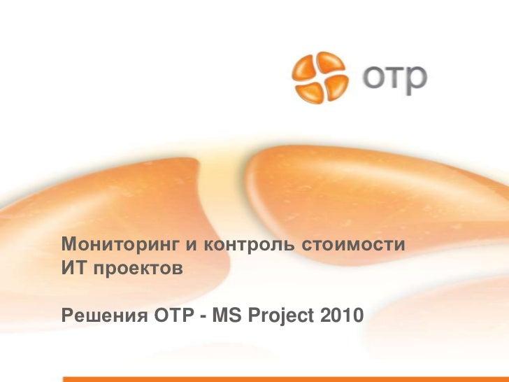 отр.презентация. краткая. решения отр Ms project 10(отправка №1).v1.1.1
