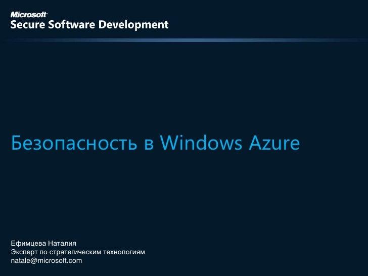 Безопасность в Windows AzureЕфимцева НаталияЭксперт по стратегическим технологиямnatale@microsoft.com