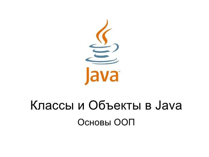 Классы и Объекты в  Java Основы ООП