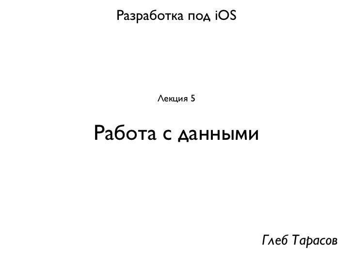 Курсы по мобильной разработке под iOS. 5 лекция. Работа с данными