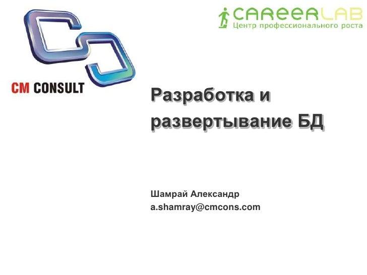 Разработка иразвертывание БДШамрай Александрa.shamray@cmcons.com