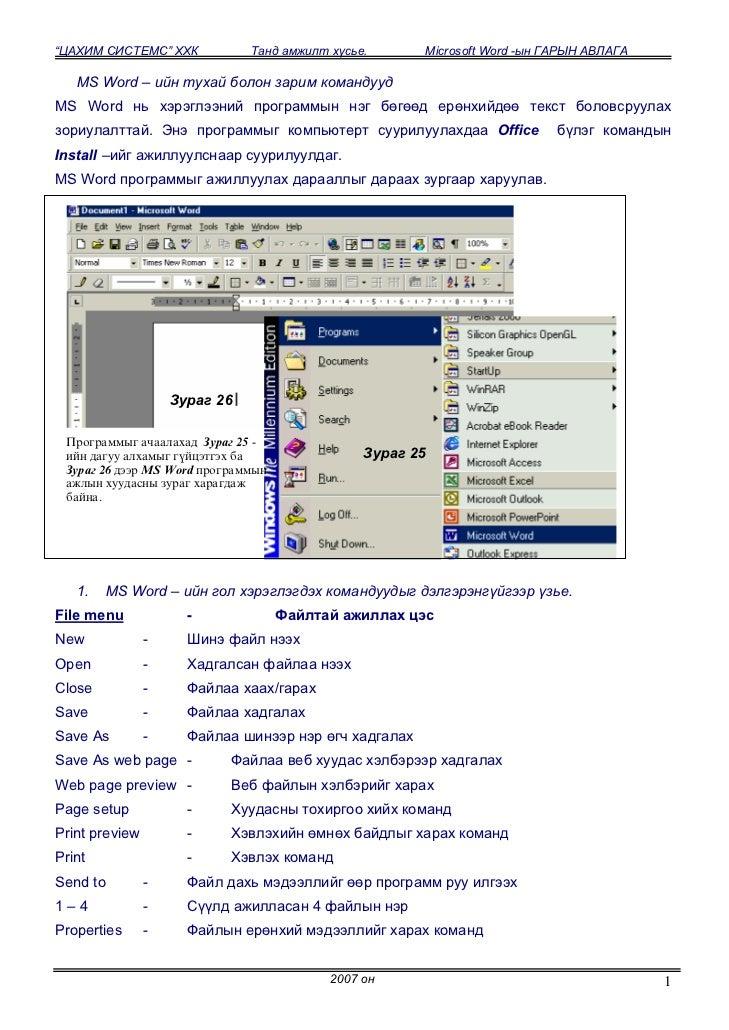 Ms word 2003 gariin avlaga