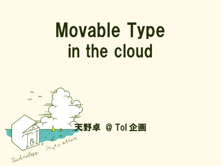 Movable Type  in the cloud      天野卓 @ ToI 企画