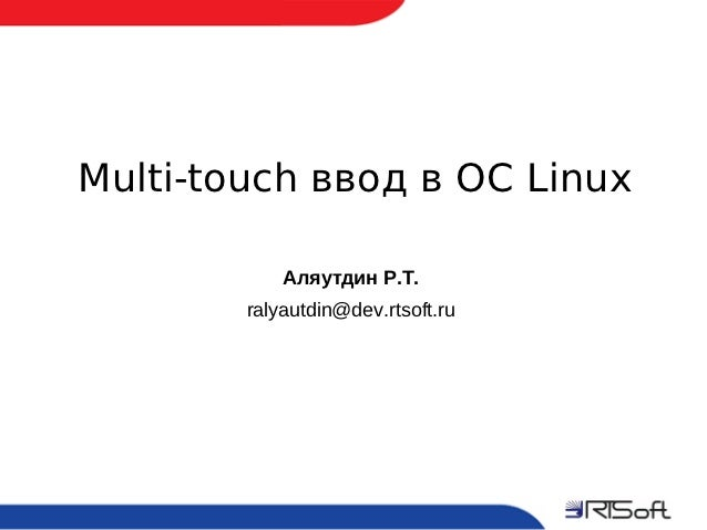 Linux Multi-Touch intro