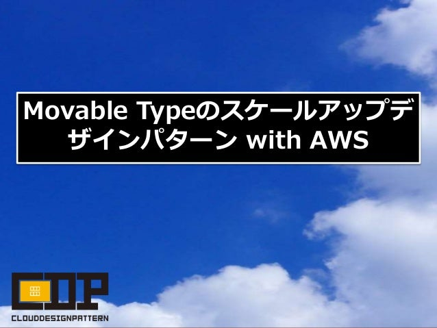 Movable Typeのスケールアップデ ザインパターン with AWS