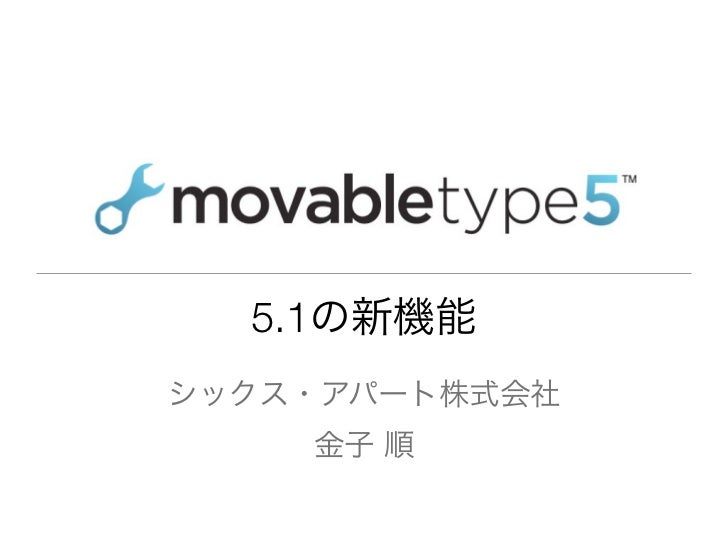 Movable Type 5.1 : What's New