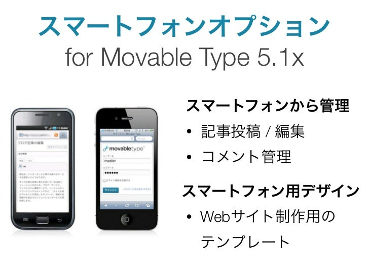 Movable Type 5 Smartphone Option summary