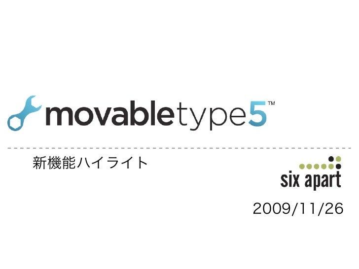 Movable Type 5 : テーマの作成方法