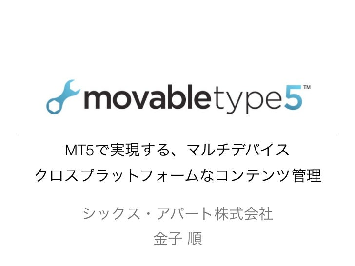 Movable Type BB Seminar 2012