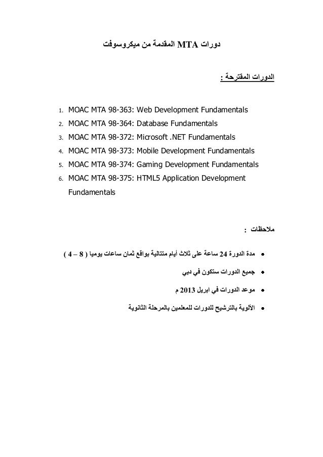 MTA1.   MOAC MTA 98-363: Web Development Fundamentals2.   MOAC MTA 98-364: Database Fundamentals3.   MOAC MTA 98-372: Micr...