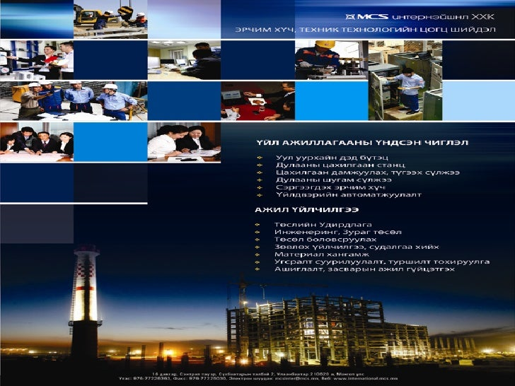 MCS-н үүсэл хөгжил• М-Си-Эс групп нь 1993 онд үүсгэн байгуулагдахдаа  эрчим хүчний салбарын чиглэлээр зөвлөгөө өгдөг  бага...