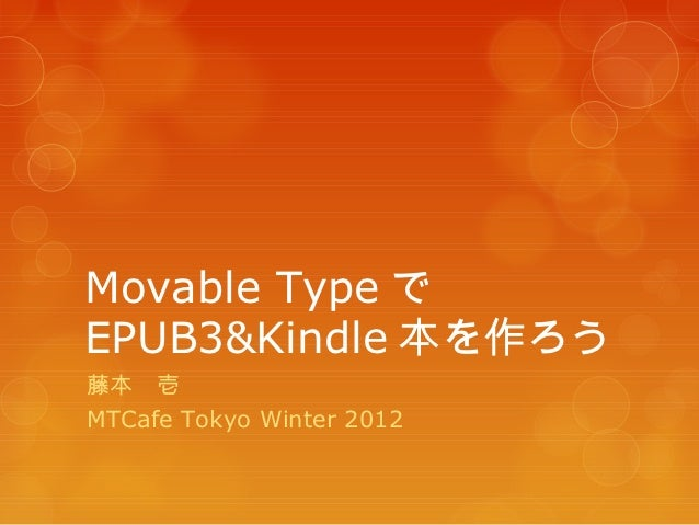 Movable Type でEPUB3&Kindle 本を作ろう藤本 壱MTCafe Tokyo Winter 2012