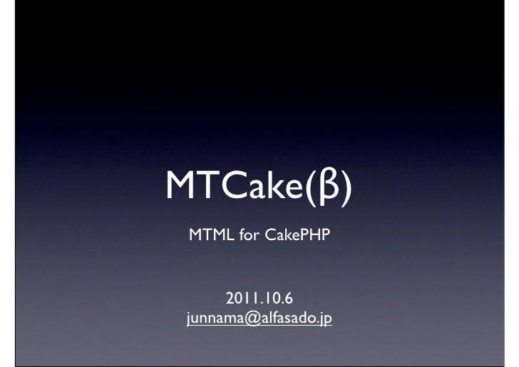 MTCake(β) MTML for CakePHP      2011.10.6 junnama@alfasado.jp
