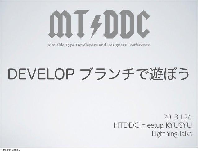 Mtddc kyusyu-lightningtalks