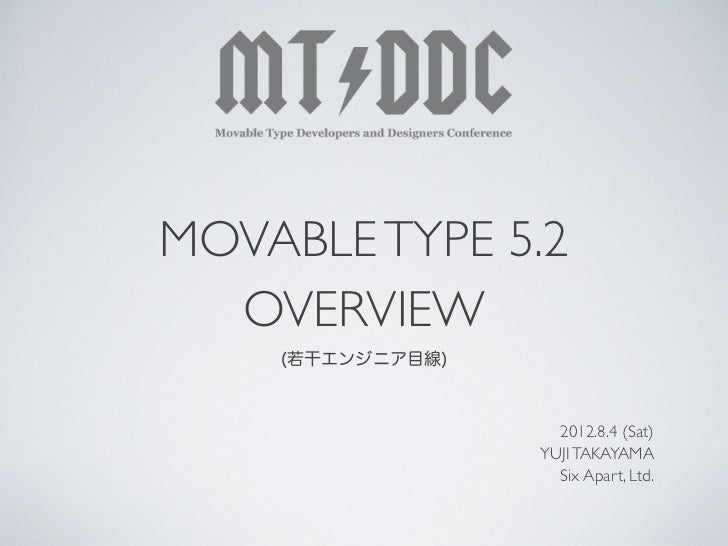 MOVABLE TYPE 5.2  OVERVIEW    (若干エンジニア目線)                    2012.8.4 (Sat)                  YUJI TAKAYAMA                ...