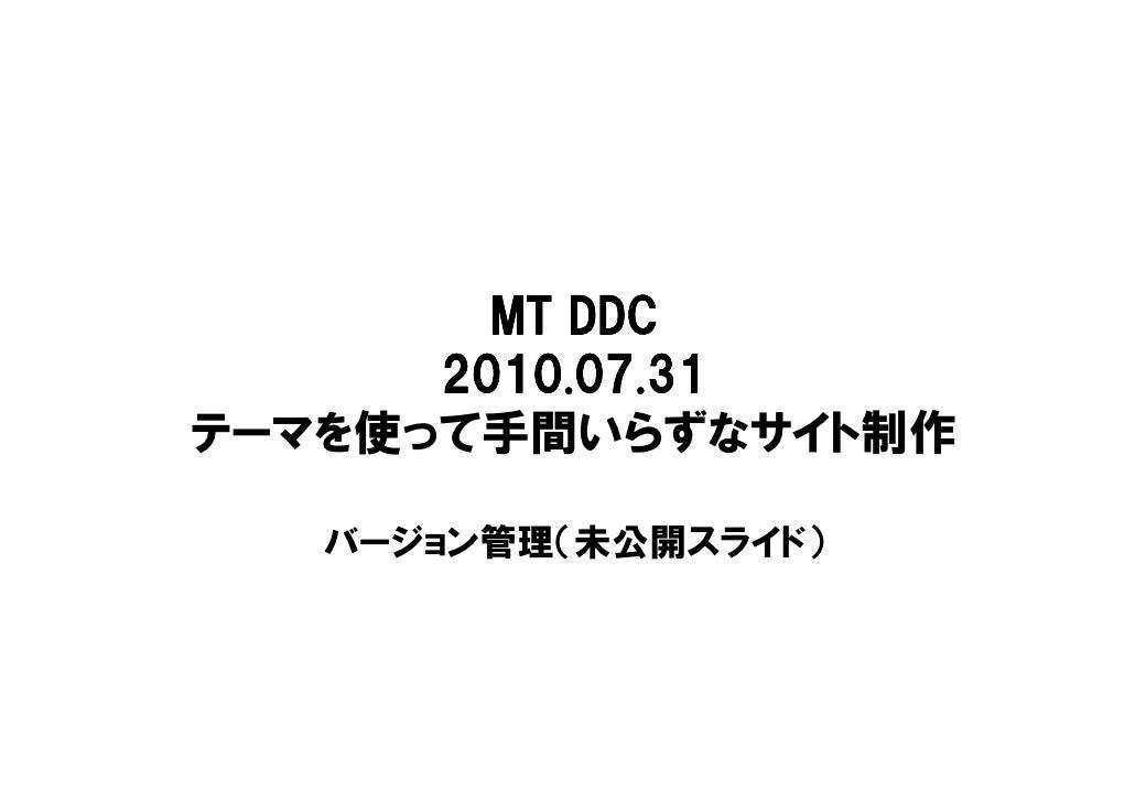 MT DDC Tokyo(テーマ編):テーマを使った手間いらずなサイト制作 - バージョン管理