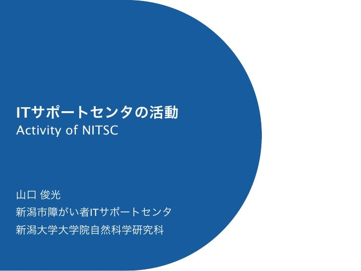IT Activity of NITSC                 IT
