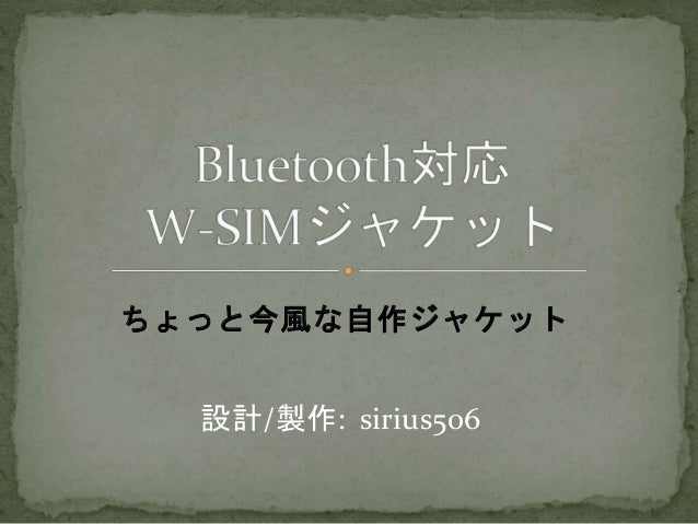 Bluetooth対応ジャケット@MTM06