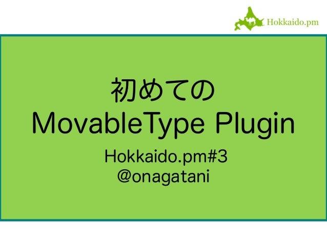 初めての MovableType Plugin Hokkaido.pm#3 @onagatani