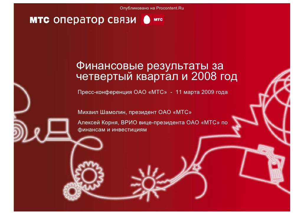 MTS 2008 Financial Results