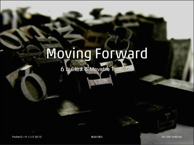 6 から始まる Movable Type の旅  ProNetミーティング 2013  長谷川恭久  2013年10月24日