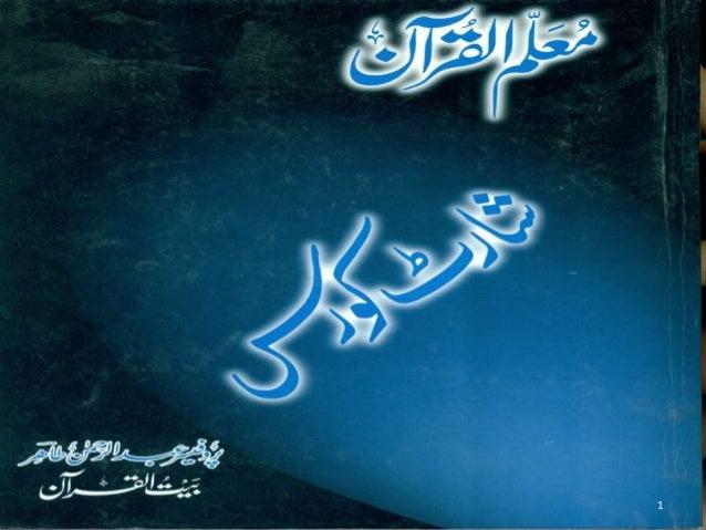 Muallim ul quran revised