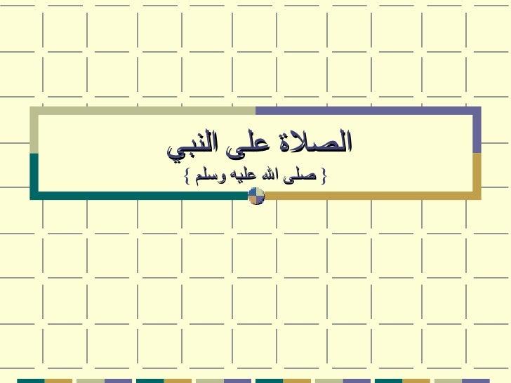 الصلاة على النبي   {  صلى الله عليه وسلم   }