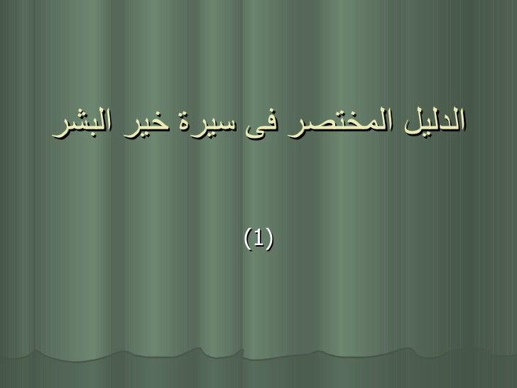هيا بنا نعرف نبينا .. Muhammad the messenger of Allah