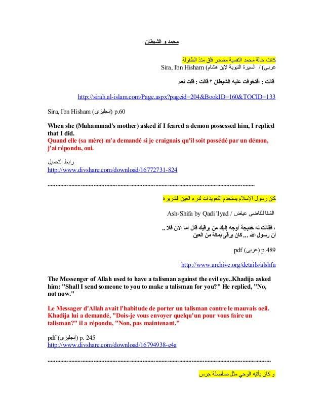 الشيطان و محمد الطفولة منذ قلق مصدر النفسية محمد حالة كانت Sira, Ibn Hisham (هشام لنبن النبوية...