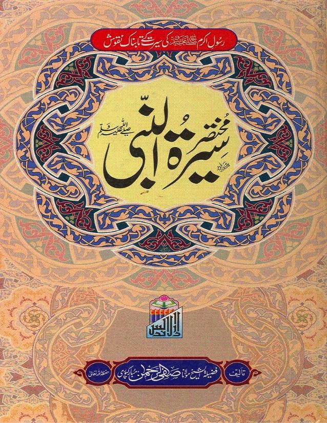 seerat un nabi in urdu Sirat un nabi complete books in urdu language in pdf version sirat-un-nabi life of the prophet is one of the most famous and seerat un nabi book in urdu online.
