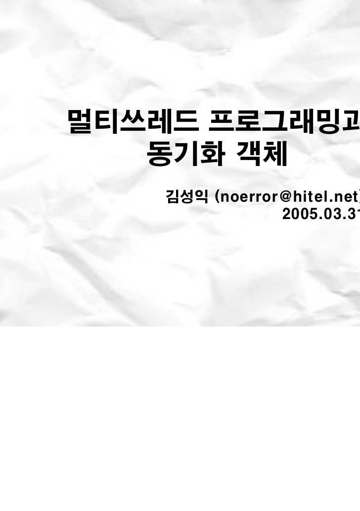 멀티쓰레드 프로그래밍과   동기화 객체   김성익 (noerror@hitel.net)               2005.03.31