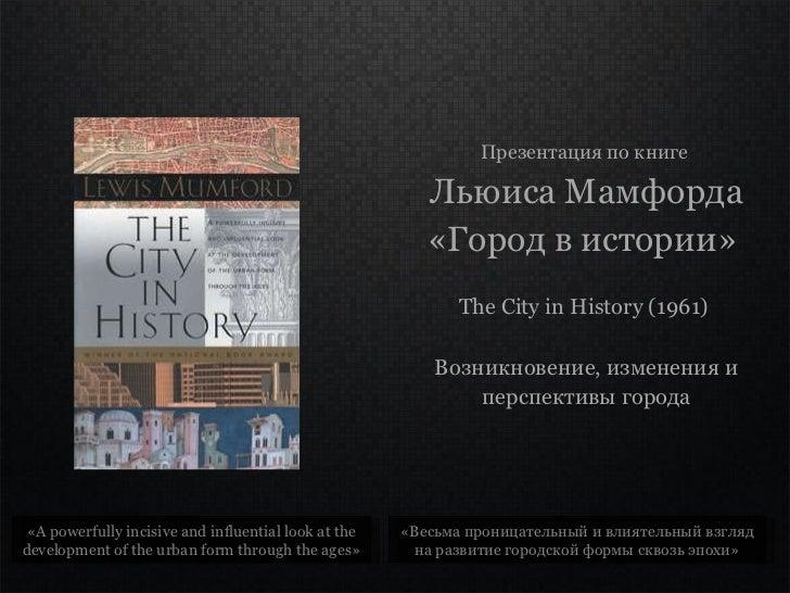 Льюис Мамфорд. «Город в истории», 1961