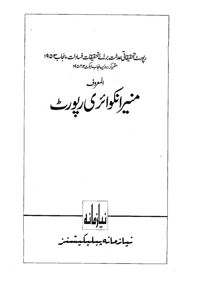 Muneer iquiry report منیر انکوائری رپورت 1953- پاکستان