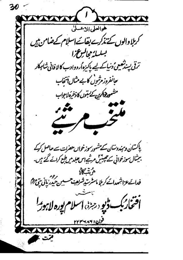 Muntakhib marsiye