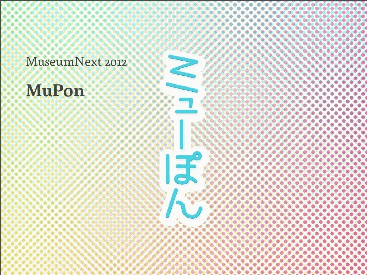 MuPon: Mobile discounts to foster repeat visitors & an art-going lifestyle (MuseumNext 2012)