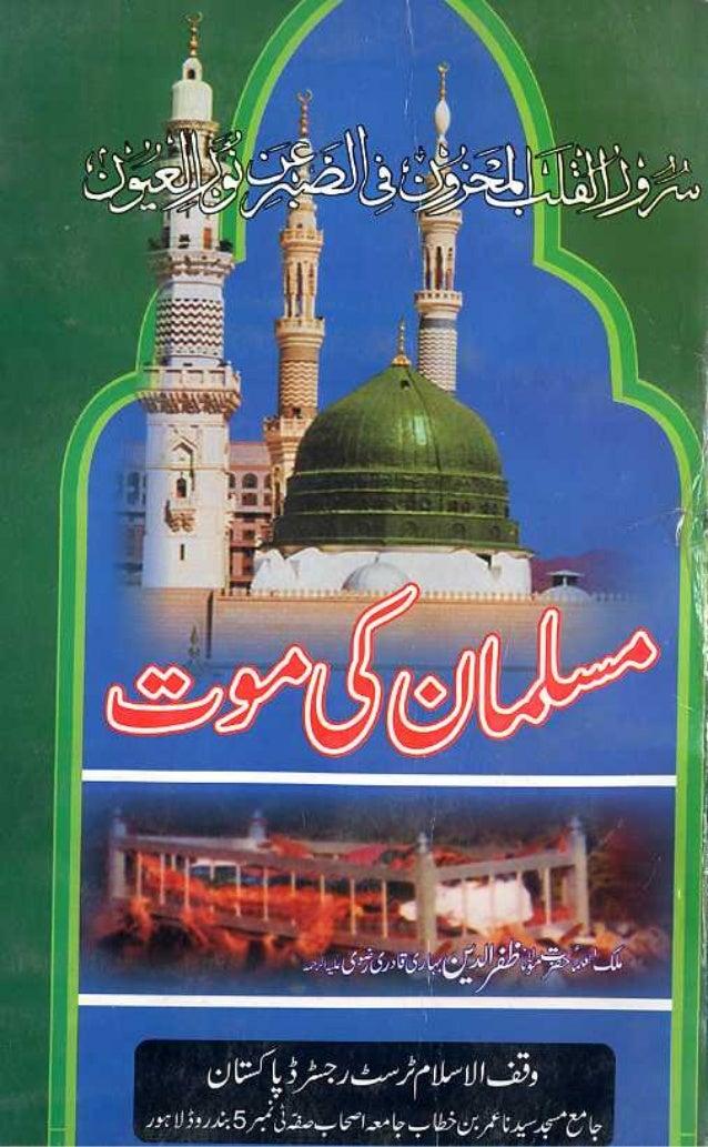 Musalman ki maut by malik ul ullama zafaruddin bihari
