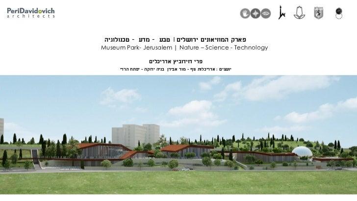 פארק המוזיאונים ירושלים   טבע - מדע - טכנולוגיהMuseum Park- Jerusalem   Nature – Science - Technology               ...